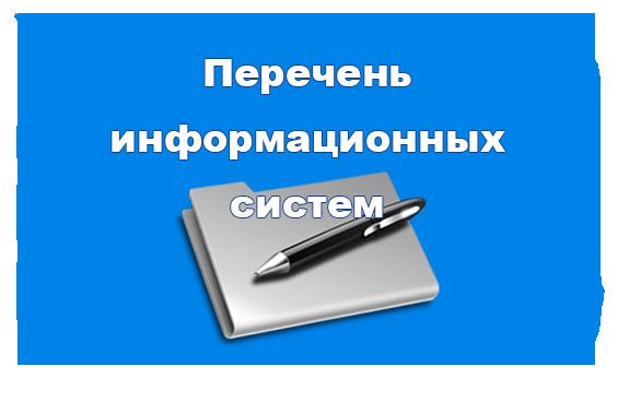 Перечень информационных систем, банков данных, реестров